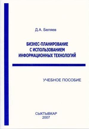 Д.А.Беляев. Бизнес-планирование